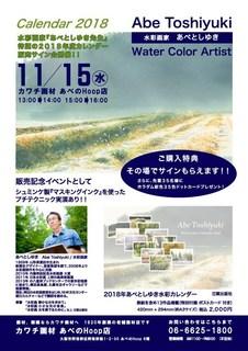 カレンダー販売記念サイン会チラシ.jpg