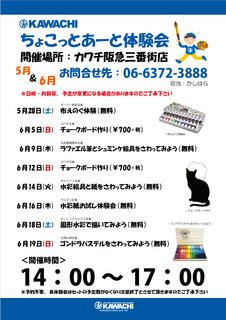 ちょこっとアートチラシ201606(梅田).jpg