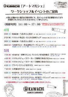 梅田イベント.jpg