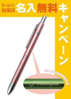 ボールペン名入れ.jpg