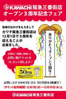 梅田店3周年記念610-915.jpg